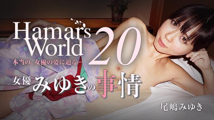 尾嶋みゆき Hamar's World 20~女優・みゆきの事情~ - 尾嶋みゆき 0796