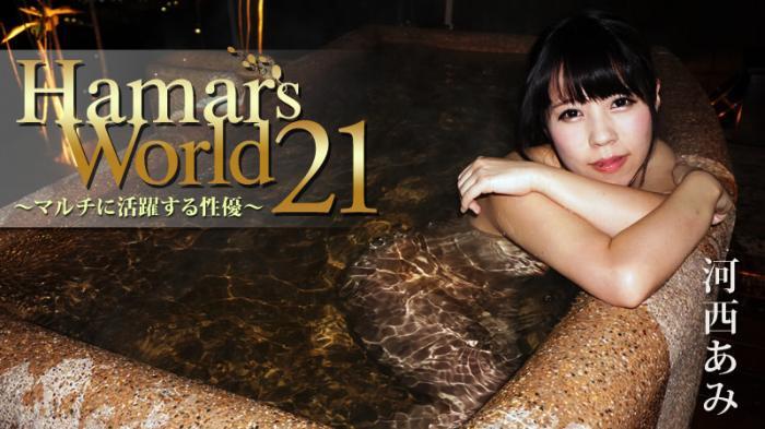 河西あみ(来栖千夏) Hamar's World 21~マルチに活躍する性優~ - 河西あみ 0847