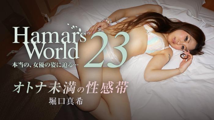 堀口真希 Hamar's World 23~オトナ未満の性感帯~ - 堀口真希 0915