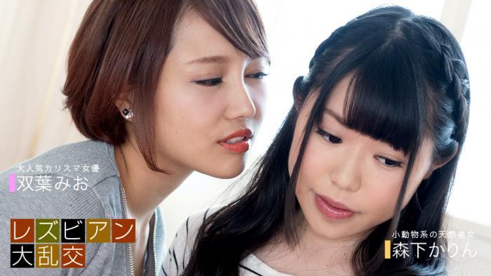 レズビアン大乱交 〜双葉みお&森下かりん〜  - 050719_846