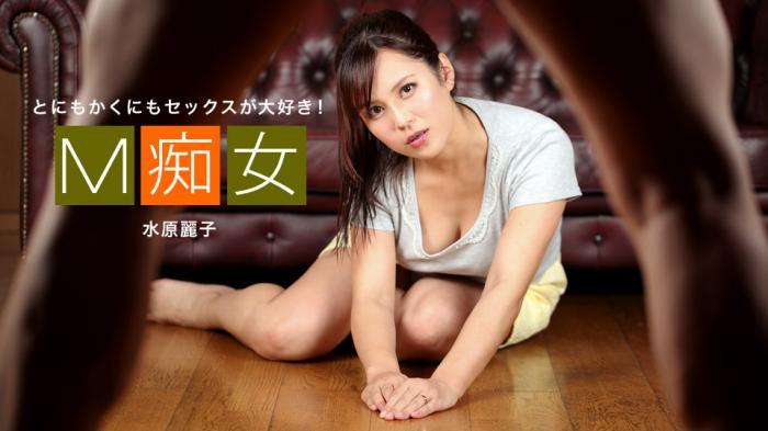 M痴女 水原麗子 - 071819_872
