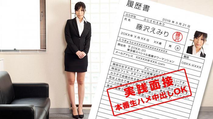 現役女子大生のカラダを張った就職面談 - 052119_852
