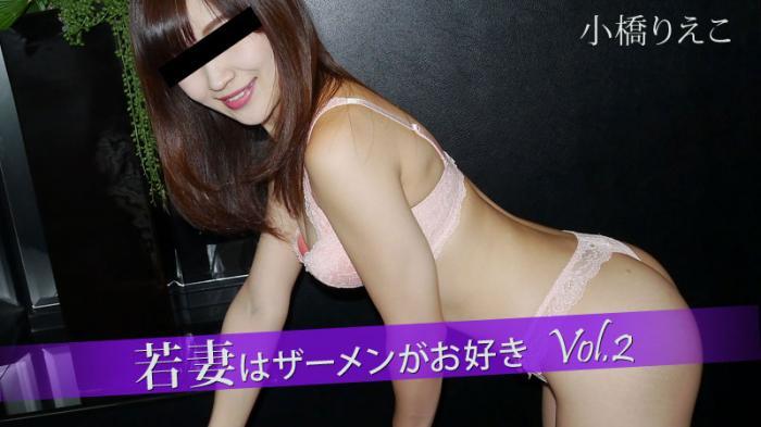若妻はザーメンがお好き Vol.2 - 小橋りえこ 2062