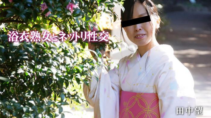浴衣熟女とネットリ性交 - 田中望 2047