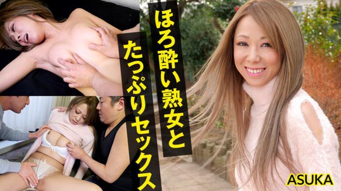 ほろ酔い熟女とたっぷりセックス - ASUKA 2124