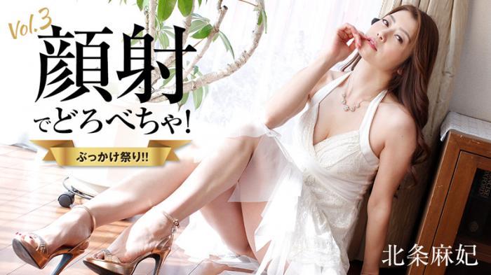 顔射でどろべちゃ!ぶっかけ祭り!!Vol.3 - 北条麻妃 2037